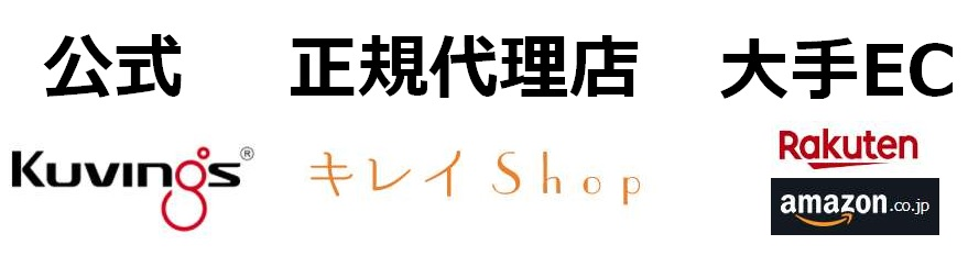 公式サイト・正規代理店・大手ECサイト
