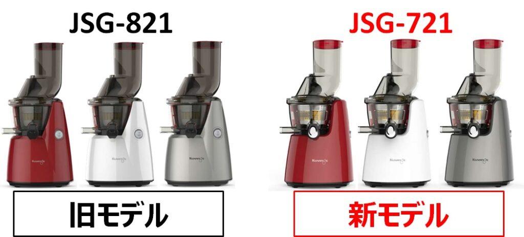 JSG-821とJSG-721の違い